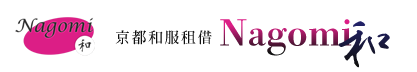 京都和服租借「Nagomi 和」