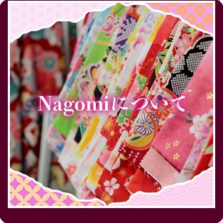 Nagomiについて