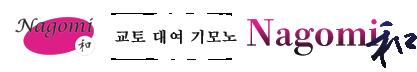 """교토 대여 기모노 """"Nagomi(나고미)"""""""