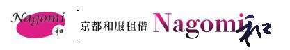 中文網站開通了。 | 京都和服租借「Nagomi 和」