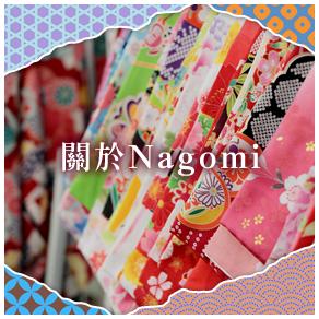 關於Nagomi