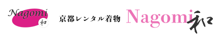 Nagomi のご紹介 | 伏見稲荷の京都レンタル着物Nagomi